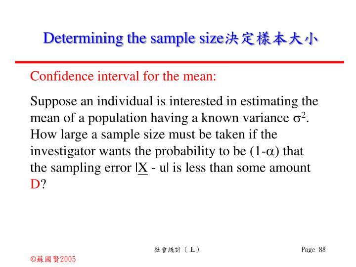 Determining the sample size