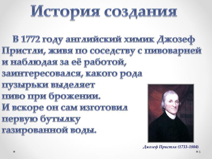 Джозеф Пристли (1733-1804