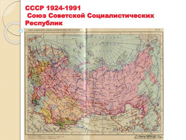 СССР 1924-1991