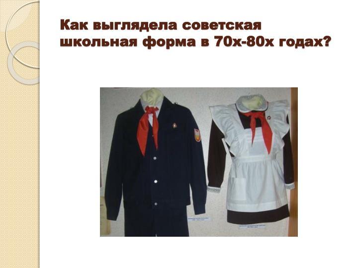 Как выглядела советская  школьная форма в 70х-80х годах?
