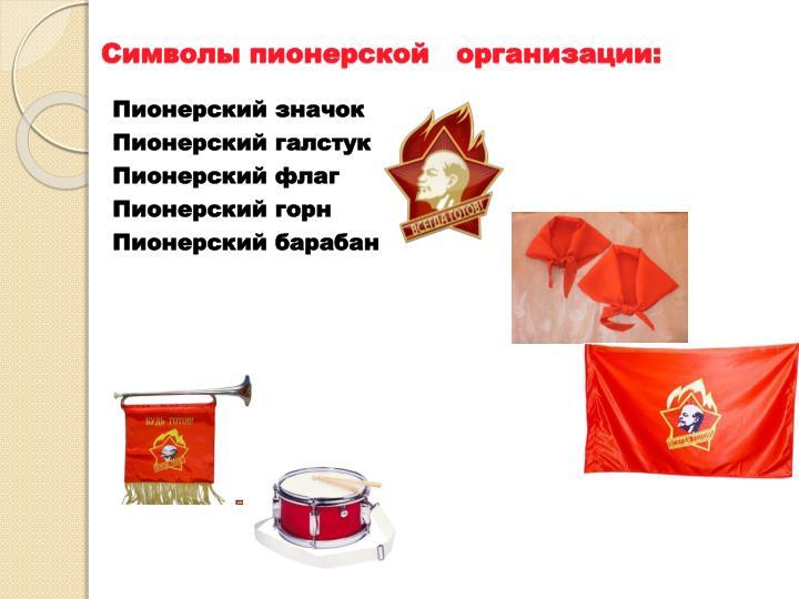 Символы пионерской   организации: