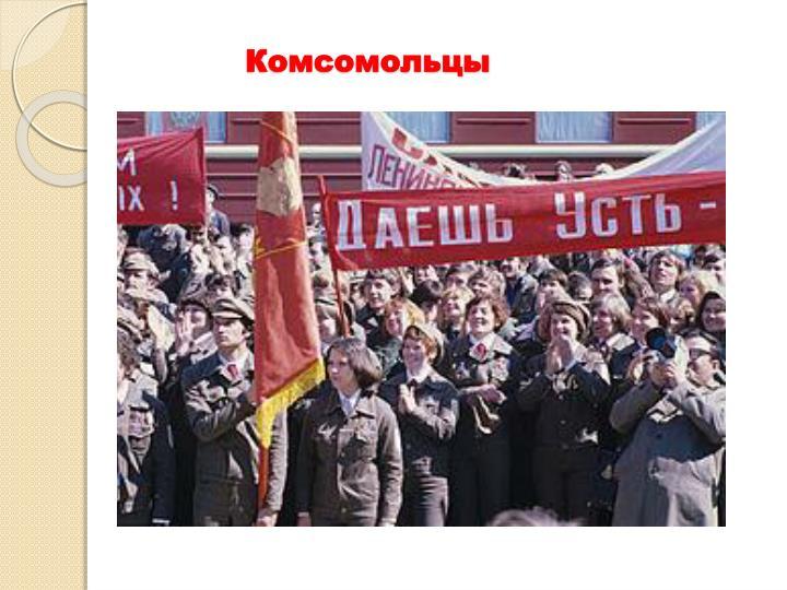 Комсомольцы