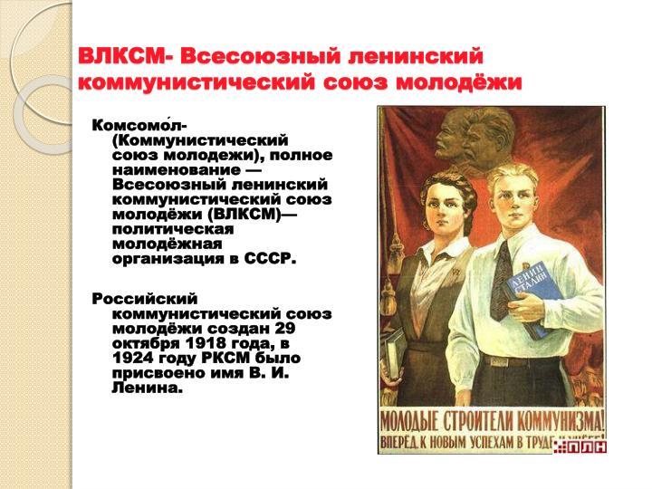 ВЛКСМ- Всесоюзный ленинский коммунистический союз молодёжи
