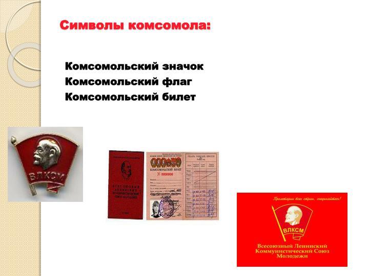 Символы комсомола: