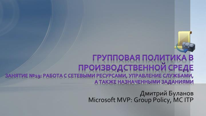 Microsoft mvp group policy mc itp