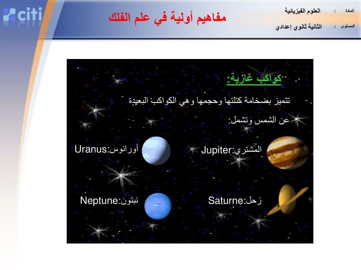 العلوم الفيزيائية
