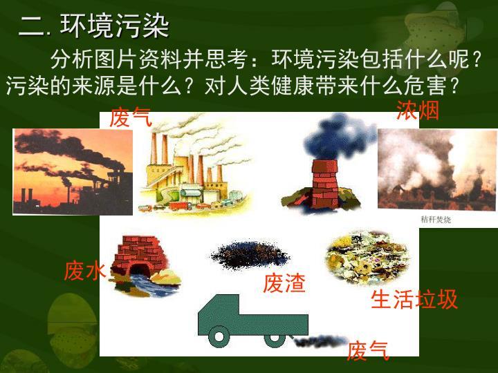二.环境污染