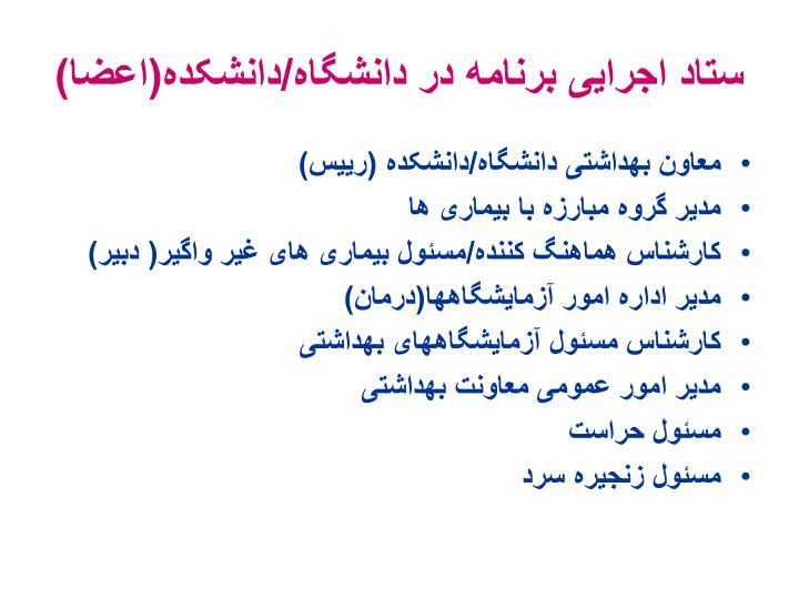 ستاد اجرایی برنامه در دانشگاه/دانشکده(اعضا)