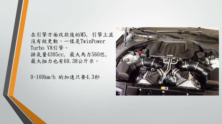 在引擎方面改款後的