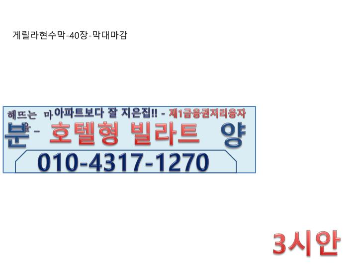 게릴라현수막