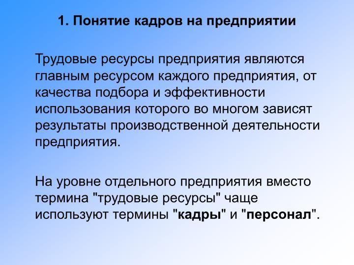 1. Понятие кадров на предприятии