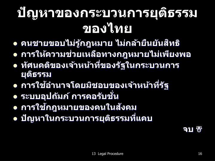 ปัญหาของกระบวนการยุติธรรมของไทย