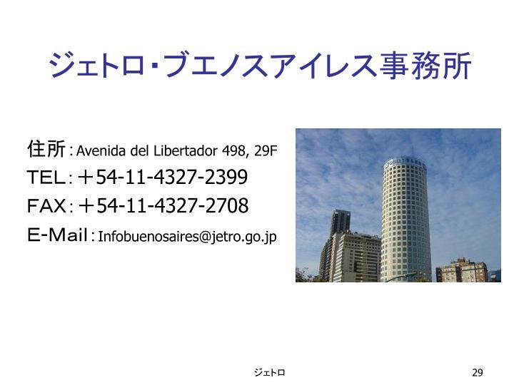ジェトロ・ブエノスアイレス事務所