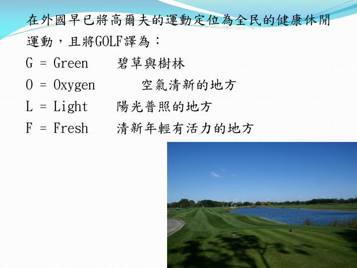 在外國早已將高爾夫的運動定位為全民的健康休閒