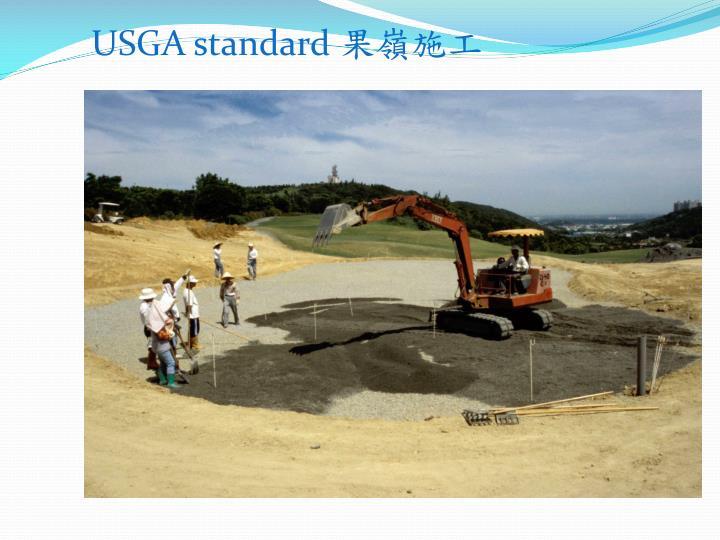 USGA standard