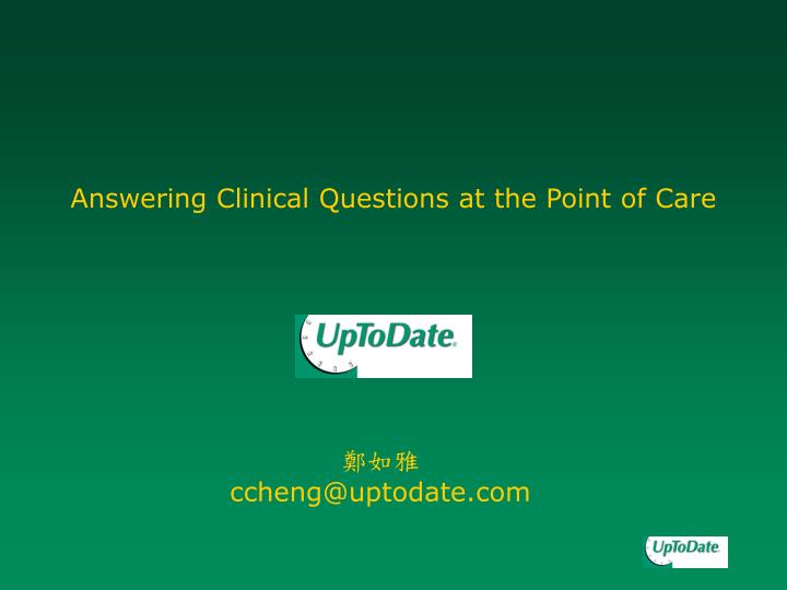 Answering clinical questions at the point of care