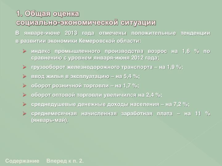 1. Общая оценка