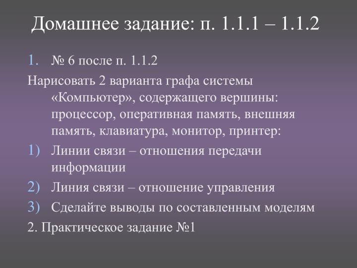 Домашнее задание: п. 1.1.1 – 1.1.2