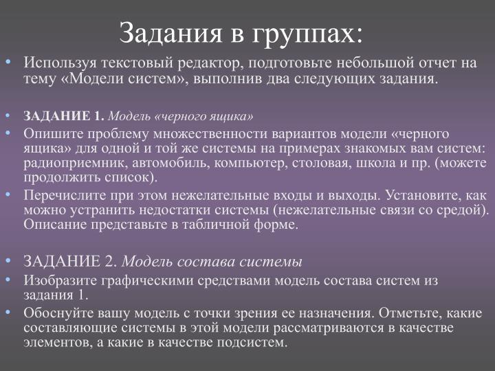 Задания в группах: