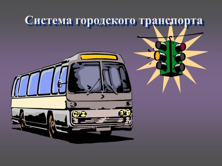 Система городского транспорта