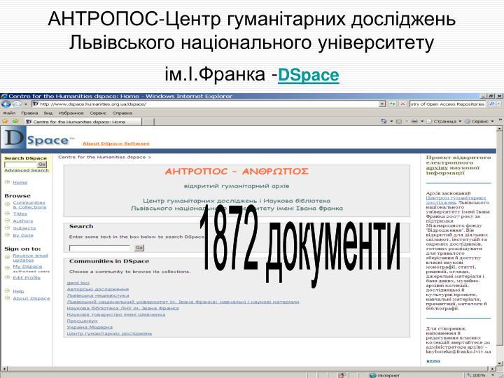 АНТРОПОС-Центр гуманітарних досліджень Львівського національного університету ім.І.Франка -