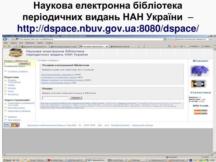 Наукова електронна бібліотека періодичних видань НАН України