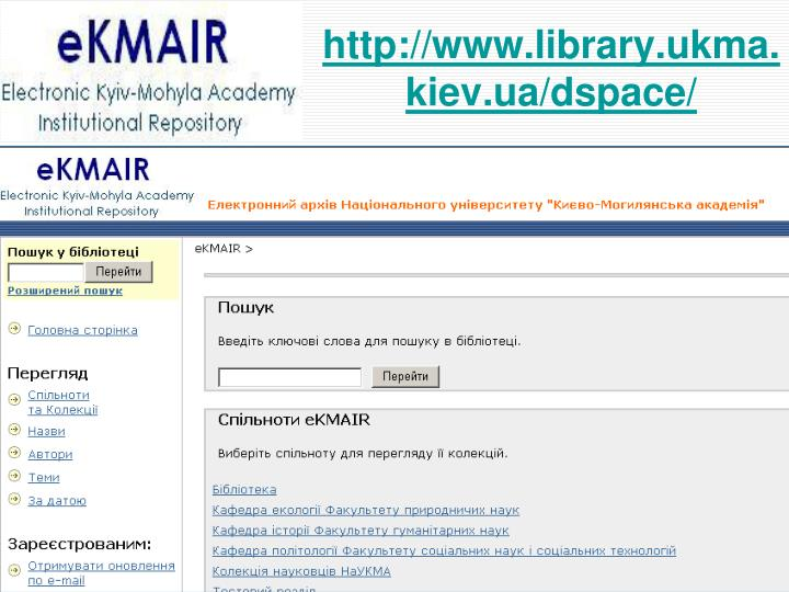 http://www.library.ukma.kiev.ua/dspace/