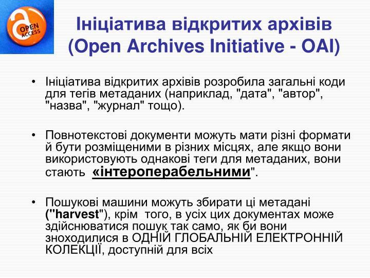 Ініціатива відкритих архівів (Open Archives Initiative - OAI)