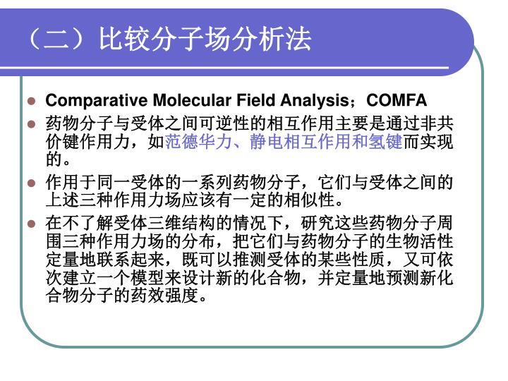 (二)比较分子场分析法