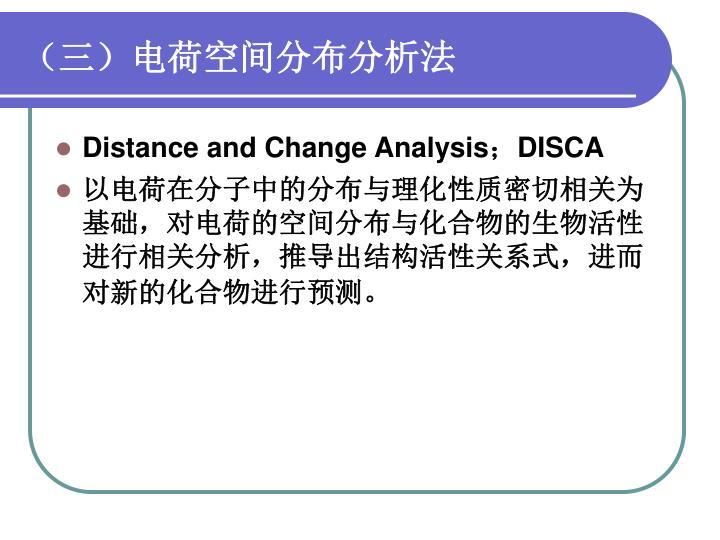 (三)电荷空间分布分析法