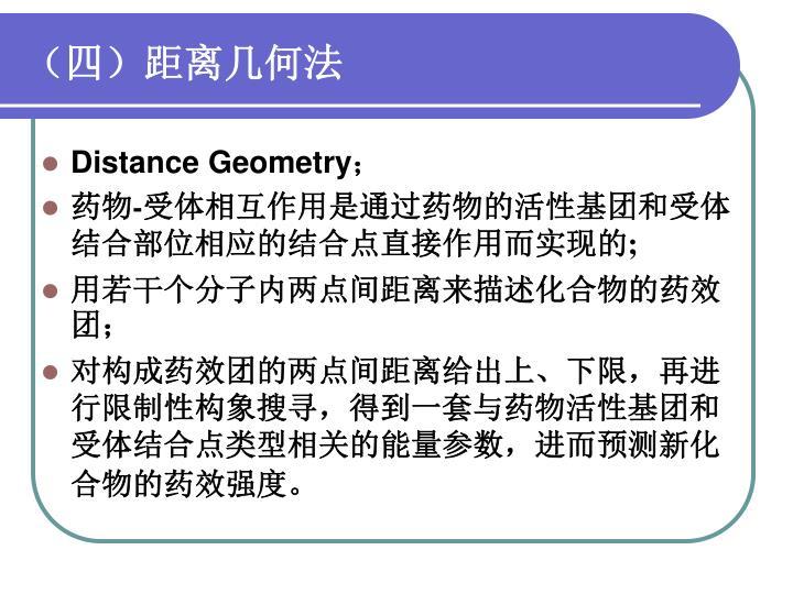 (四)距离几何法
