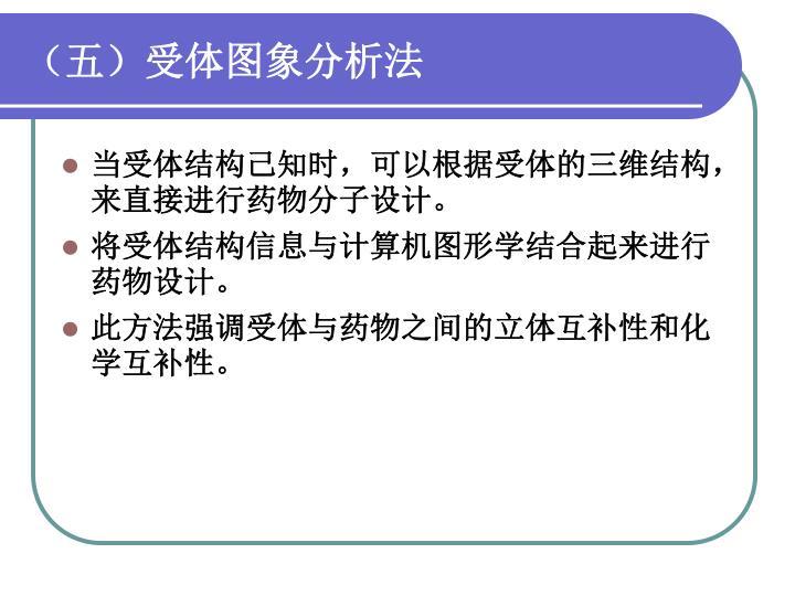 (五)受体图象分析法