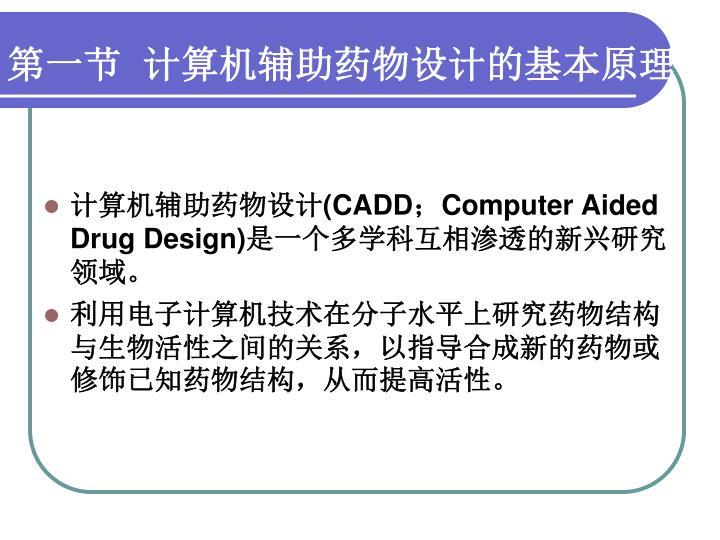 第一节  计算机辅助药物设计的基本原理