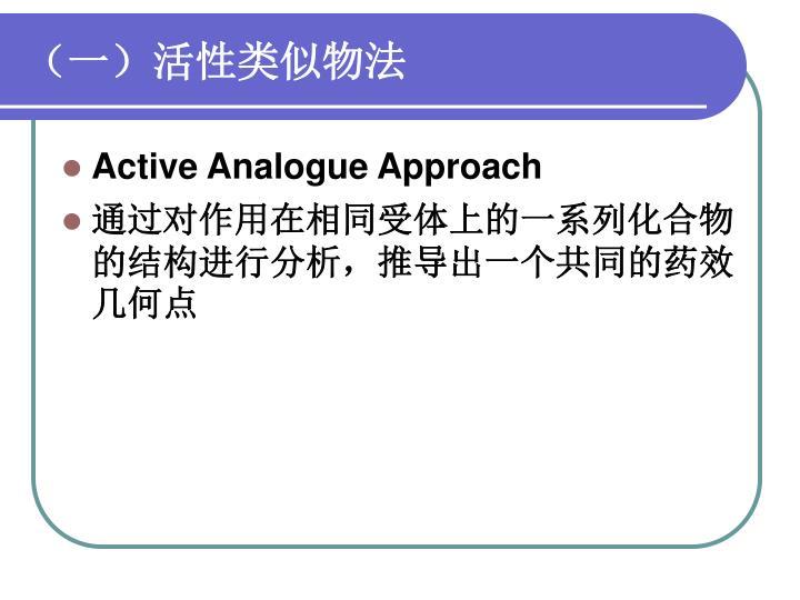 (一)活性类似物法