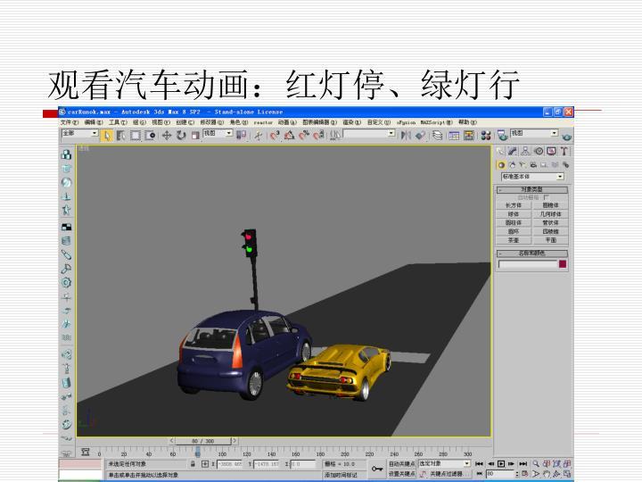 观看汽车动画:红灯停、绿灯行