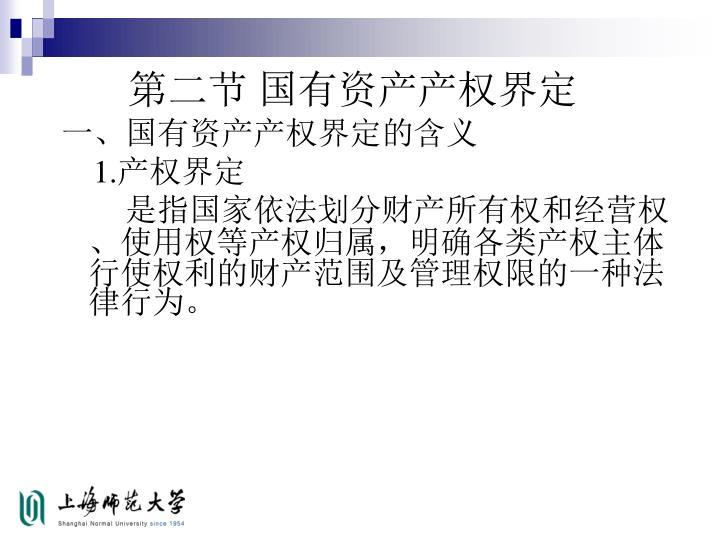 第二节 国有资产产权界定