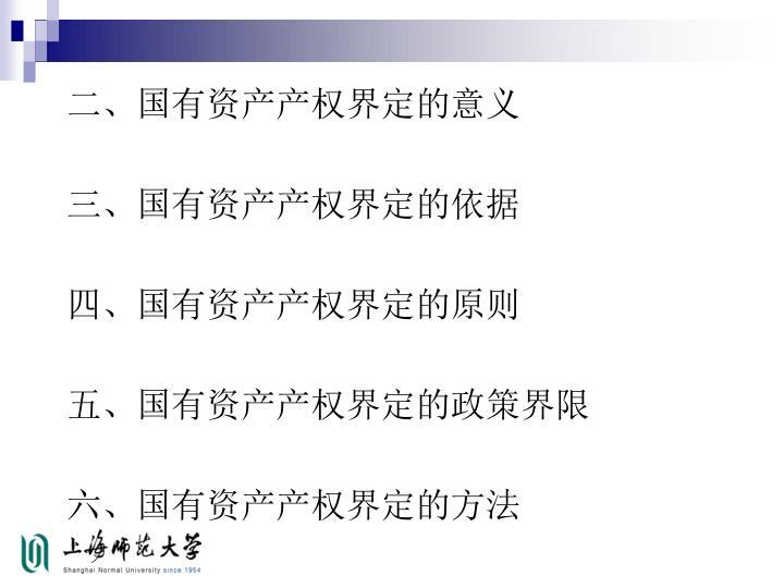 二、国有资产产权界定的意义