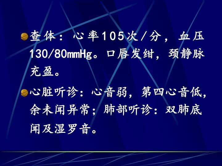 查体:心率105次/分,血压130/80