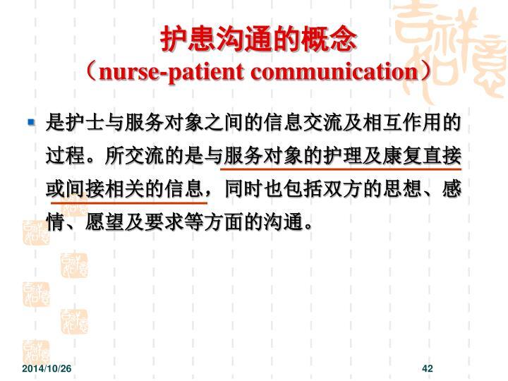 护患沟通的概念