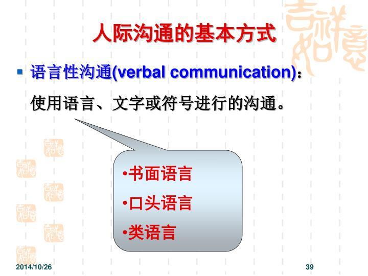 人际沟通的基本方式