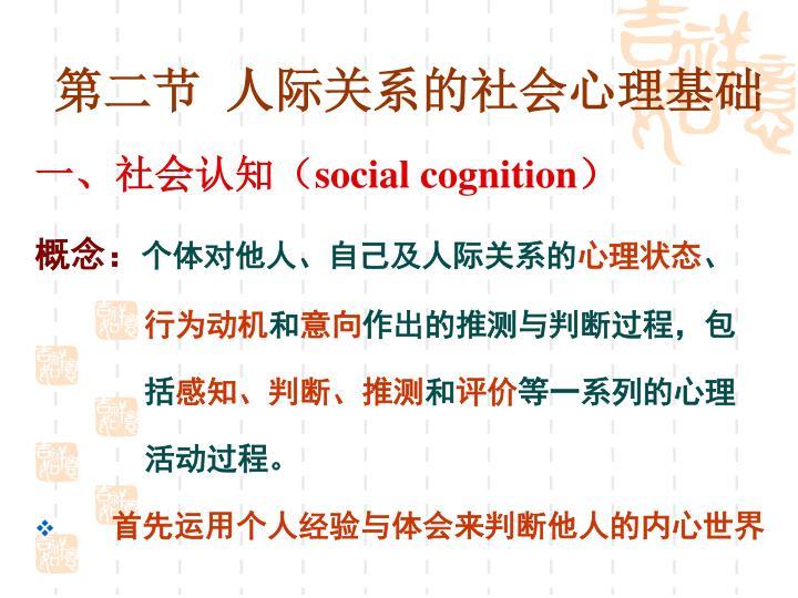 第二节 人际关系的社会心理基础