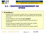 3 1 reapprovisionnement du stock