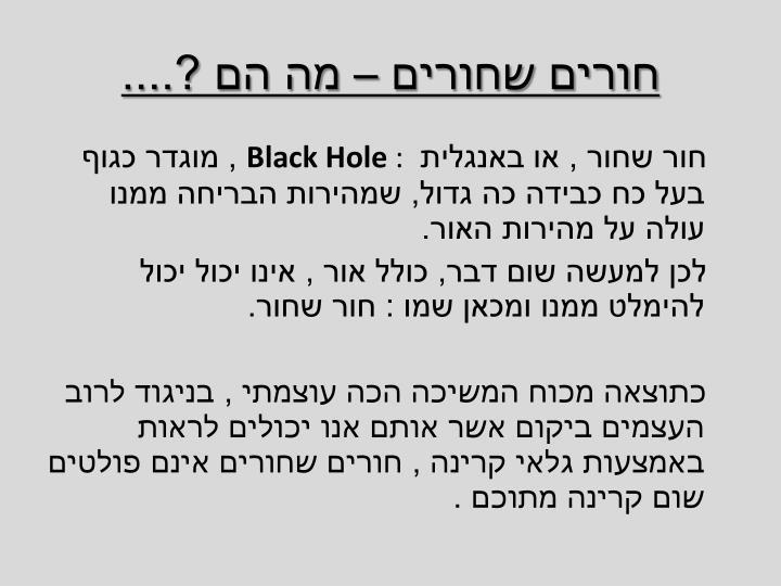 חורים שחורים – מה