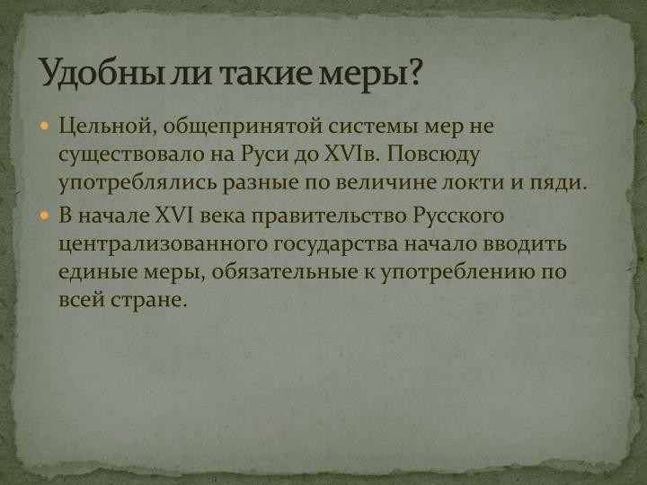 Цельной, общепринятой системы мер не существовало на Руси до