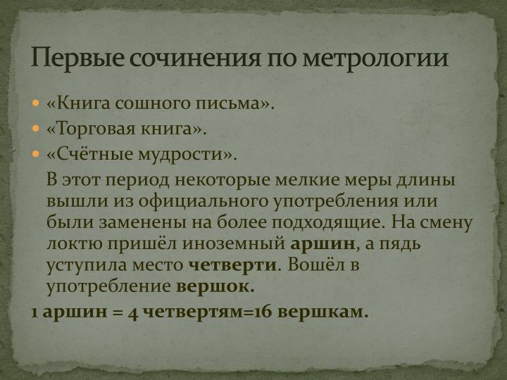 Первые сочинения по метрологии