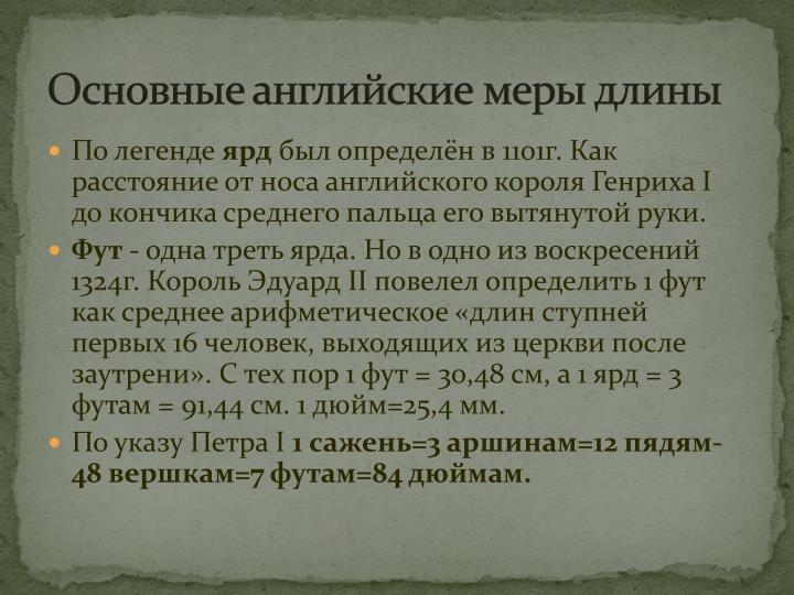 По легенде