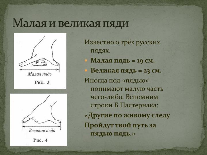 Известно о трёх русских пядях.