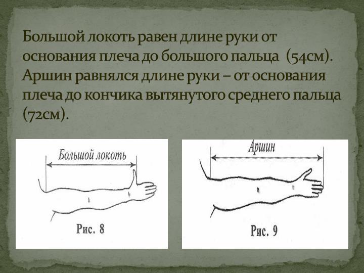 Большой локоть равен длине руки от основания плеча до большого пальца  (54см).