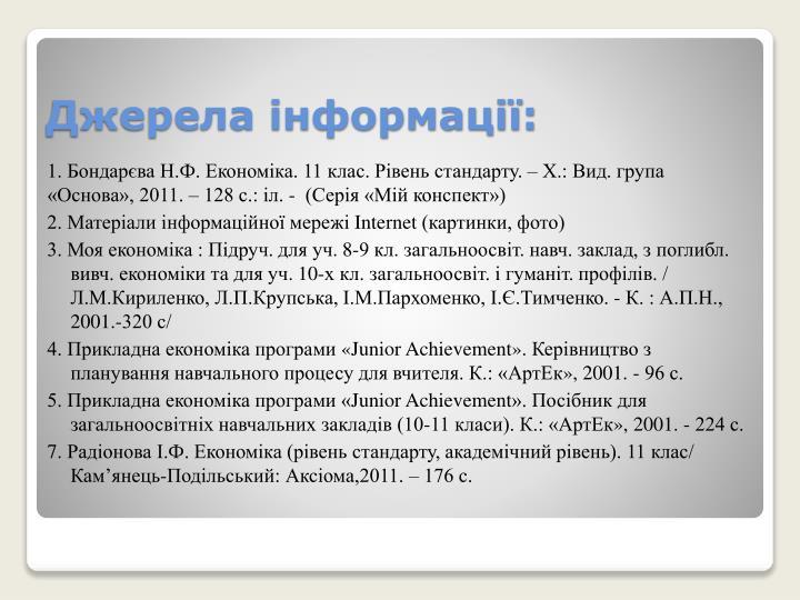 1.  .. . 11 .  .  .: .  , 2011.  128 .: . -  (  )