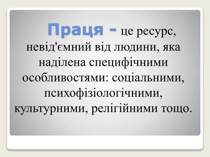 Праця -